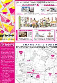 TATガイドマップコンテンツ紹介