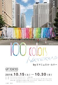 100colors_WATERRAS チラシ